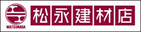 松永建材店